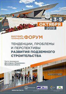 forum-tar-2019-banne420