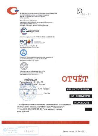 ВНИИПО Отчет № 698 теплофизика титул
