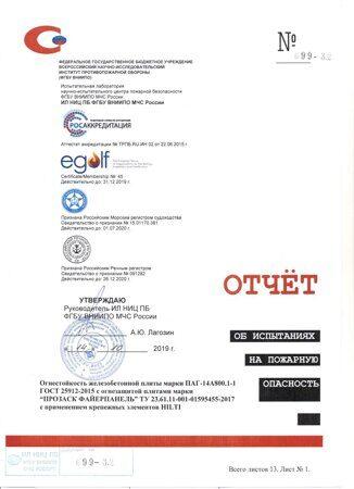 ВНИИПО Отчет № 699 плита с огнезащитой +HILTI-титул